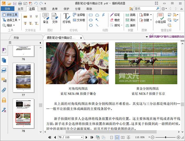 FoxitReader 福昕阅读器官方简体中文版截图