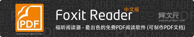 Foxit Reader 福昕阅读器软件中文版下载 (好用快速免费,可制作创建PDF文档)