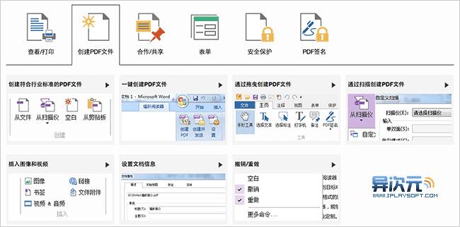 多种制作创建PDF的方法