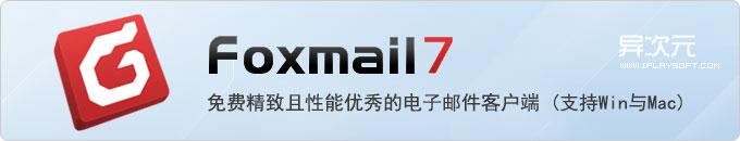 Foxmail for Windows / Mac - 免费精致且性能优秀的国产电子邮件邮箱客户端
