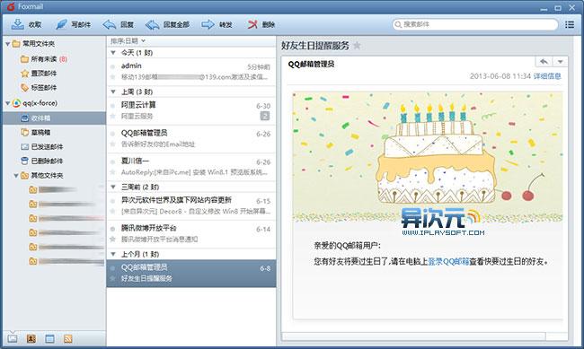 Foxmail 软件主界面截图 (Windows)