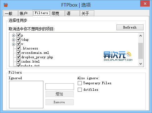 FTPBox 排除文件夹与文件格式过滤