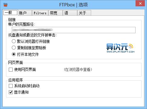 FTPBox 软件截图