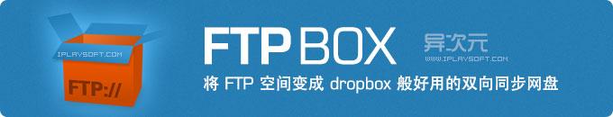FTPBox 中文绿色版 - 将 FTP 服务器空间变成如 Dropbox 般好用的文件双向同步网盘
