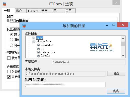 FTPBox 文件夹同步