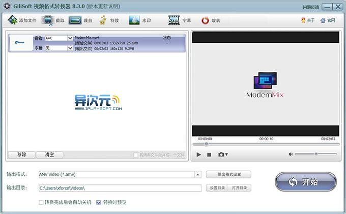GiliSoft Video Converter 视频格式转换器中文版