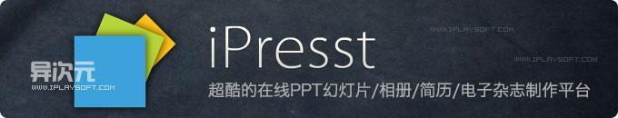 iPresst - 超酷的在线免费PPT幻灯片/相册/简历/电子杂志制作平台 (可直接在浏览器上播放)