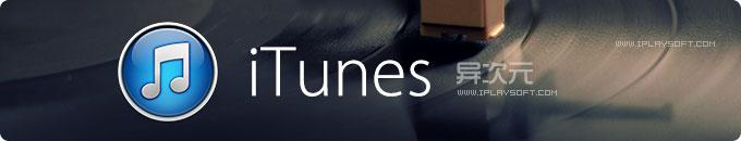 iTunes 最新正式版下载 - iPhone / iPad / iPod 设备必备的管理工具