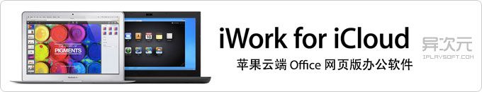 iWork for iCloud - 苹果免费的在线云端 Office 网页版办公软件 (Pages/Numbers/KeyNote)
