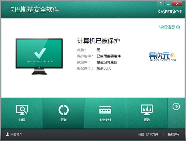 卡巴斯基安全软件 2014