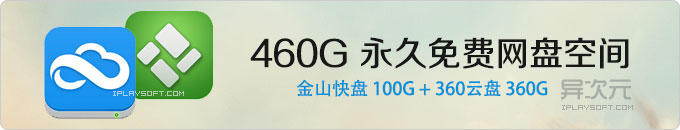 国内云存储网盘大福利 - 免费获取金山网盘100G、360云盘360G 永久空间