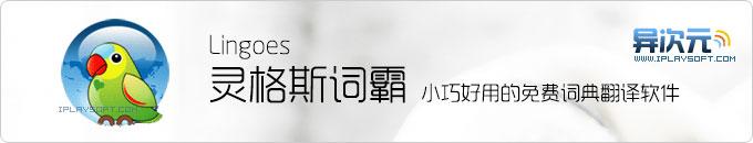 Lingoes灵格斯词霸v2.9.1绿色版 - 小巧好用的免费词典翻译软件(支持英汉/日汉多国语言)