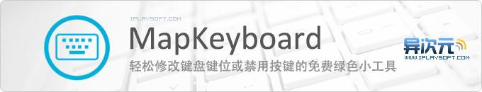 MapKeyboard - 轻松修改键盘键位或禁用按键的免费绿色小工具 (不需占用系统内存资源)
