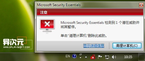 微软免费杀毒软件 Microsoft Security Essentials中文版