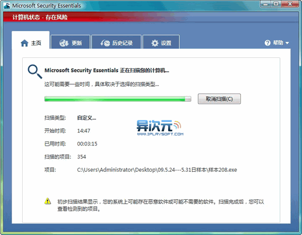 微软免费杀毒软件 Microsoft Security Essentials中文版