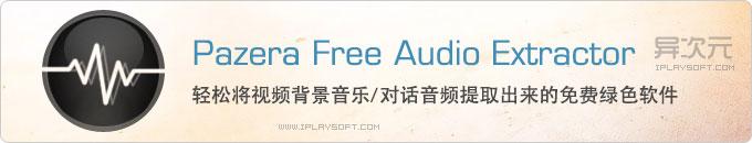 Pazera Free Audio Extractor 中文版 - 轻松将视频背景音乐/对话音频提取出来的免费软件