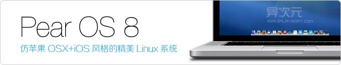 梨子系统 Pear OS 下载 - 精美仿苹果 OSX 风格界面设计的免费 Linux 操作系统