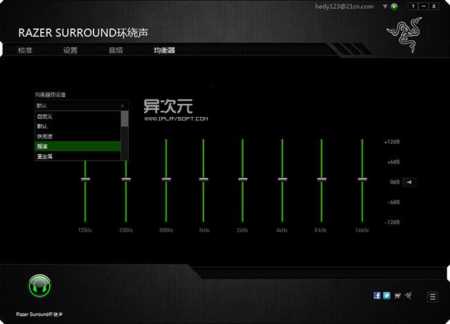 Razer Surround EQ均衡器