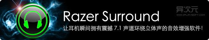 Razer Surround 雷蛇音质增强软件 - 让耳机瞬间拥有震撼的7.1声道环绕立体声音效!
