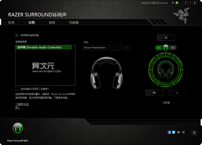 Razer Surround 虚拟环绕声软件截图