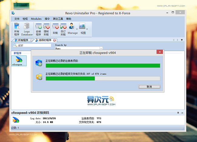 Revo Uninstaller Pro 彻底卸载软件