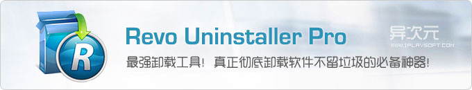 Revo Uninstaller Pro 4 - 真正彻底卸载软件不留垃圾的强大神器!(清理安装残留文件/注册表)