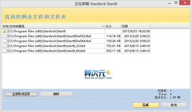 Revo Uninstaller Pro 扫描垃圾文件