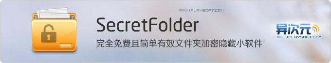 SecretFolder - 简单有效的免费文件夹加密隐藏软件小工具