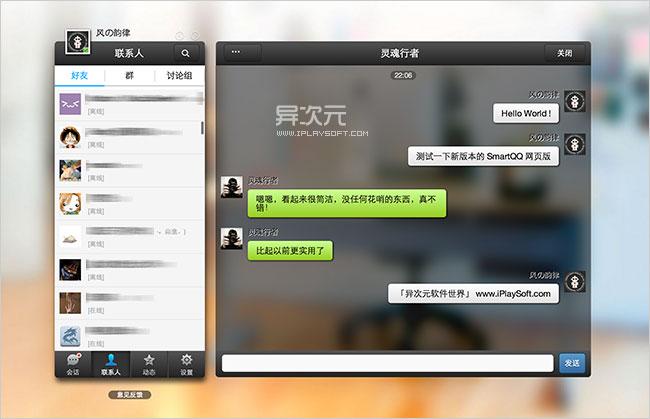 SmartQQ 网页版界面截图