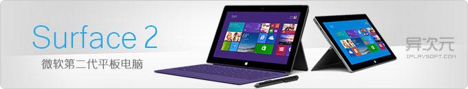 微软发布 Surface 2 与 Surface Pro 2 平板电脑以及新配件 (配置更强大)
