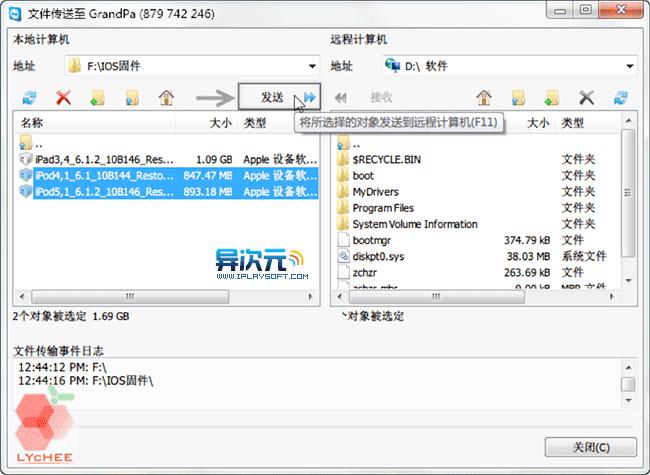 TeamViewer 远程文件传输