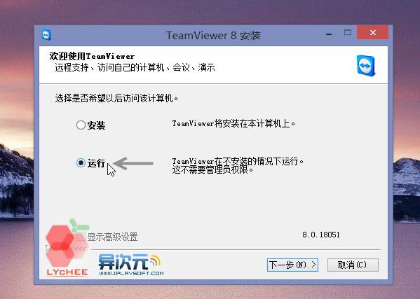 TeamViewer 不安装直接运行