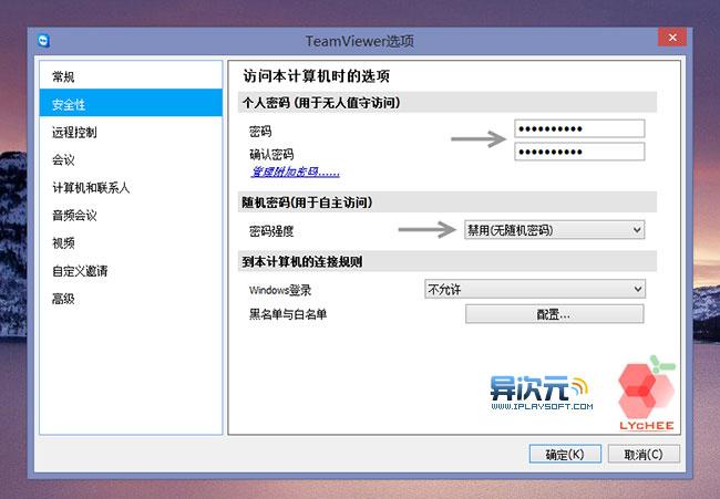 TeamViewer 设置