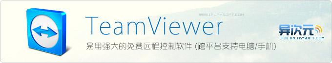 TeamViewer - 最好用强大的免费跨平台远程桌面控制软件 (支持电脑和手机)