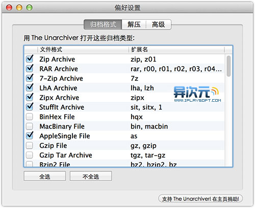 The Unarchiver 软件界面截图