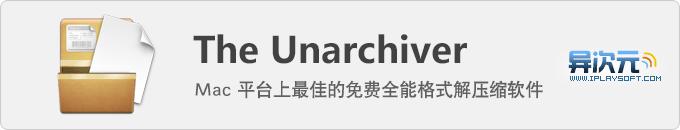 The Unarchiver - 最佳的免费全能格式解压缩软件工具 for Mac (支持密码/中文无乱码)