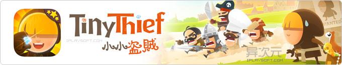 小小盗贼 (Tiny Thief) - 精美可爱风格的潜入类冒险解谜小游戏 (iOS/Android)