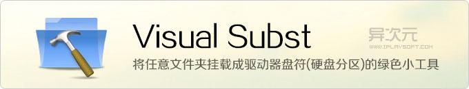 Visual Subst - 简单将任意文件夹挂载模拟成驱动器盘符硬盘分区的小工具