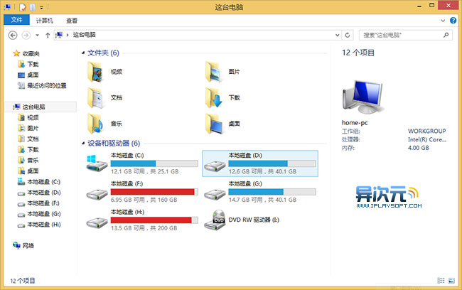 Windows 8.1 中文版资源管理器