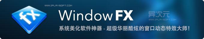WindowFX 美化软件神器中文版 - 超华丽酷炫的窗口动态特效大师!效果优秀流畅/资源极小