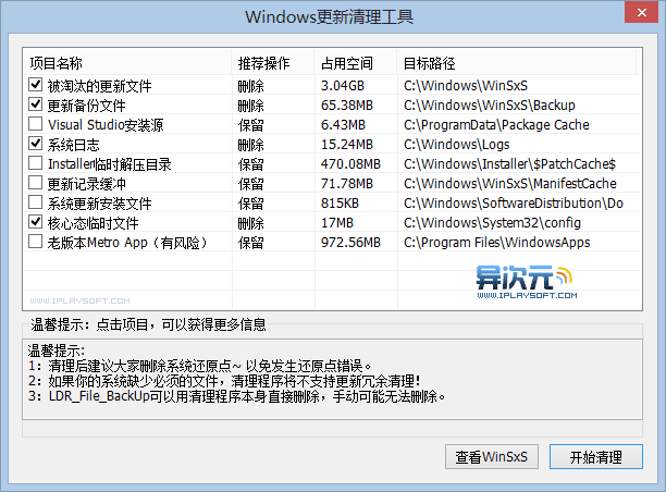 Windows 更新清理工具