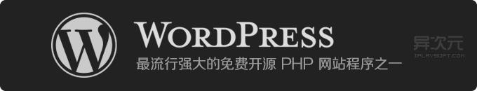 WordPress 中文正式版下载 - 建站与学习首选!全球最流行的开源PHP博客网站程序