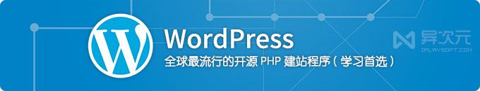 WordPress 中文版下载 - 全球最流行的开源 PHP 博客网站建站程序