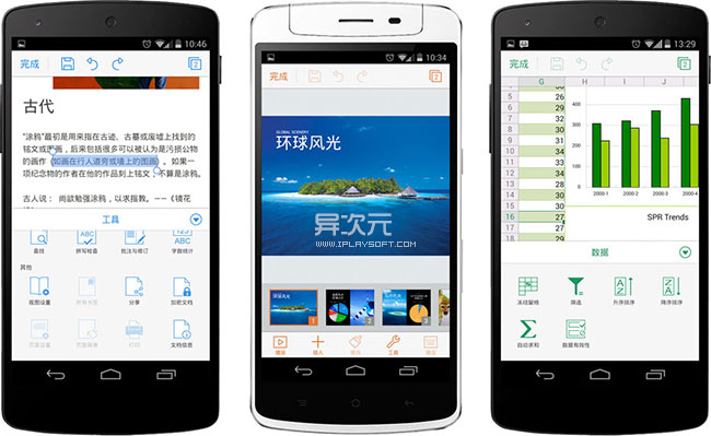 金山 WPS Office Android版