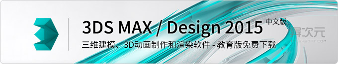3DMAX / 3ds Max Design 2015 中文版免费下载 - 三维建模3D动画制作软件教育版