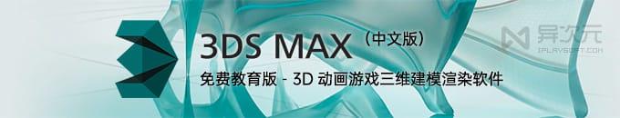 3DMAX / 3ds Max 2020 中文版免费下载 - 三维建模3D动画制作软件教育版