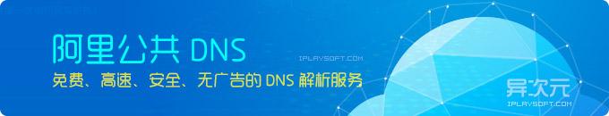 阿里公共 DNS 解析服务器 - 上网加速、无广告、无劫持、全国高速节点、低延迟响应