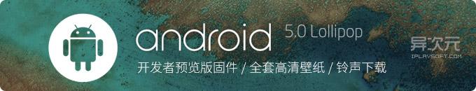 谷歌 Android 5.0 Lollipop 开发者预览版固件镜像+全套内置壁纸+自带铃声打包下载
