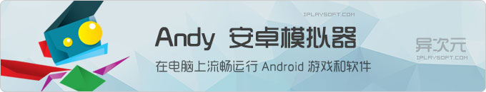 Andy - 又一款速度流畅的免费安卓 Android 模拟器 (支持手机无线控制电脑模拟器)