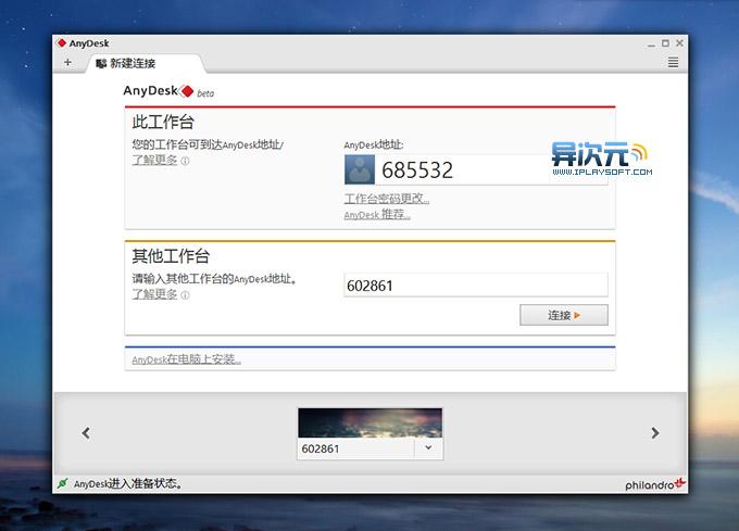 anydesk 中文 版
